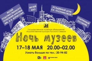 «noch muzeev» proidet v moskve v eti vyhodnye «Ночь музеев» пройдет в Москве в эти выходные