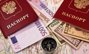 poshlina na zagranpasport uvelichivaetsya Пошлина на загранпаспорт увеличивается