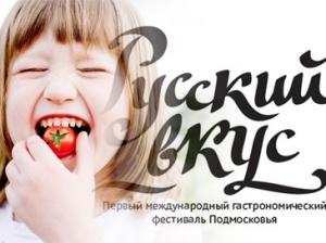 krokus ekspo vpervye primet podmoskovnyi gastronomicheskii festival «Крокус Экспо» впервые примет подмосковный гастрономический фестиваль