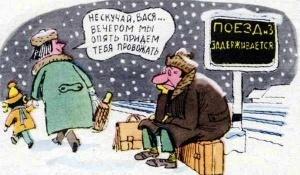 passajiram opozdavshih poezdov vyplatyat kompensaciyu Пассажирам опоздавших поездов выплатят компенсацию