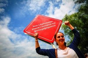 znak s kotorym vse fotografiruyutsya demontirovan v krasnodare «Знак, с которым все фотографируются» демонтирован в Краснодаре