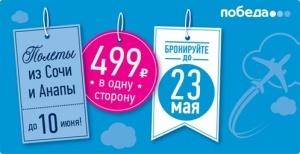 pobeda rasprodaet bilety iz sochi i anapy «Победа» распродает билеты из Сочи и Анапы