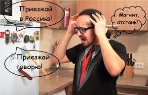 inostrancev v rossiyu budut zavlekat govoryashimi magnitami Иностранцев в Россию будут завлекать говорящими магнитами