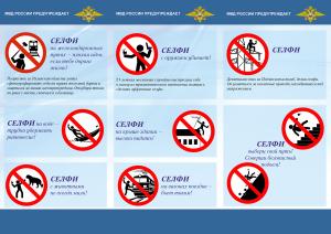 mvd rasskazalo o tom kak ne stoit delat selfi МВД рассказало о том, как не стоит делать селфи