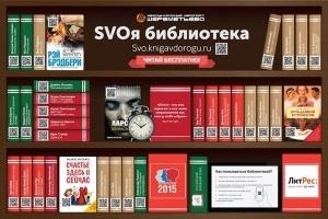 v sheremetevo otkrylas besplatnaya virtualnaya biblioteka В Шереметьево открылась бесплатная виртуальная библиотека