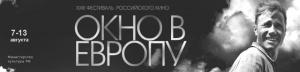 v vyborge otkryvaetsya kinofestival okno v evropu В Выборге открывается кинофестиваль «Окно в Европу»