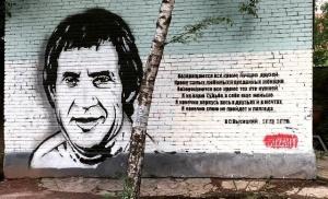 v moskve poyavilas ulica vysockogo В Москве появилась улица Высоцкого