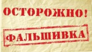 lipovye aviabilety kak ne popastsya moshennikam «Липовые» авиабилеты: как не попасться мошенникам