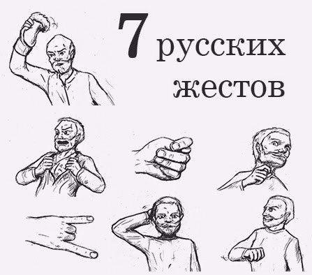 7 russkih jestov 7 русских жестов