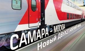 na linii moskva samara poyavitsya dvuhetajnyi poezd На линии Москва — Самара появится двухэтажный поезд