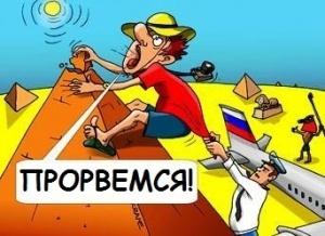 rossiyanam ne rekomenduyut ehat v egipet cherez treti strany Россиянам не рекомендуют ехать в Египет через третьи страны
