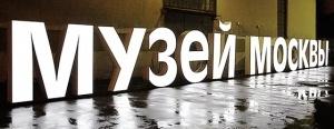 muzei moskvy budut rabotat besplatno v novogodnie prazdniki Музеи Москвы будут работать бесплатно в новогодние праздники