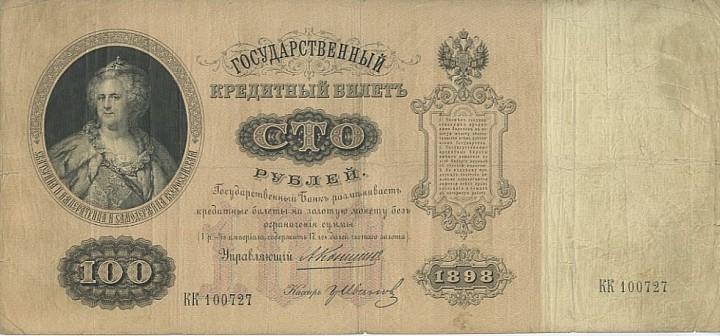 kogda poyavilsya bumajnyi rossiiskii rubl 2 Когда появился бумажный российский рубль?