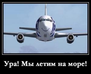 aviabilety na rossiiskie kurorty podesheveyut v dva raza Авиабилеты на российские курорты подешевеют в два раза