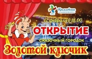 v centre kazani otkryvaetsya skazochnyi gorodok В центре Казани открывается сказочный городок