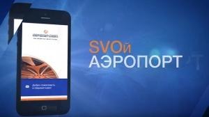 sheremetevo vypustil sobstvennoe mobilnoe prilojenie Шереметьево выпустил собственное мобильное приложение