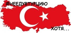 regulyarnyh reisov v turciyu stanet bolshe Регулярных рейсов в Турцию станет больше