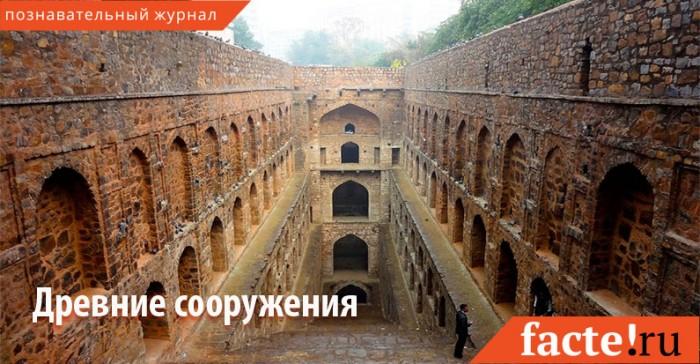drevnie soorujeniya indii kotorye potryasayut svoim prednaznacheniem Древние сооружения Индии, которые потрясают своим предназначением