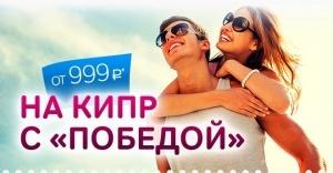 pobeda otkryvaet prodaju biletov na kipr «Победа» открывает продажу билетов на Кипр