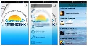 gelendjik prezentoval mobilnoe prilojenie dlya turistov Геленджик презентовал мобильное приложение для туристов