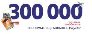 eirbaltik zapuskaet masshtabnuyu rasprodaju «ЭйрБалтик» запускает масштабную распродажу