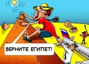 a chto a vdrug rossiyane prodoljayut iskat tury v egipet А что, а вдруг. Россияне продолжают искать туры в Египет