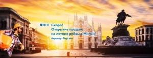 pobeda anonsirovala prodaju biletov v milan na leto «Победа» анонсировала продажу билетов в Милан на лето