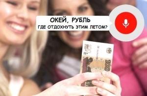 bolshinstvo rossiyan provedut letnii otpusk v rossii Большинство россиян проведут летний отпуск в России