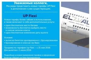 izrailskaya aviakompaniya vvela novyi tarif na reisah iz kieva Израильская авиакомпания ввела новый тариф на рейсах из Киева