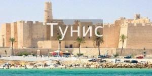 tunis zayavil o polnoi bezopasnosti svoih kurortov Тунис заявил о полной безопасности своих курортов