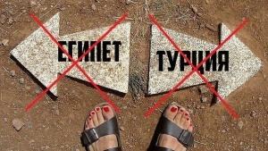 turisty vybrali zamenu egiptu i turcii Туристы выбрали замену Египту и Турции