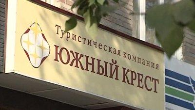 yujnyi krest hochet vzyskat 1 6 mlrd rublei s byvshih rukovoditelei «Южный Крест» хочет взыскать 1,6 млрд рублей с бывших руководителей