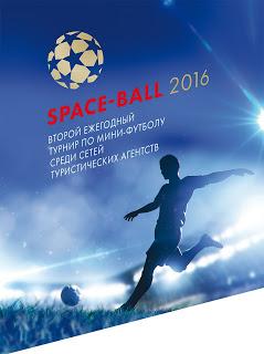 SPACE BALL 2016 my v igre SPACE BALL 2016: мы в игре!