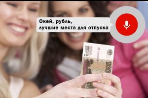 spros na otdyh v rossii vyros na 10 procentov nyneshnim letom Спрос на отдых в России вырос на 10 процентов нынешним летом