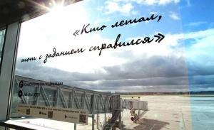 stroki iz pesen izvestnyh grupp ukrasili okna aeroporta ekaterinburga Строки из песен известных групп украсили окна аэропорта Екатеринбурга