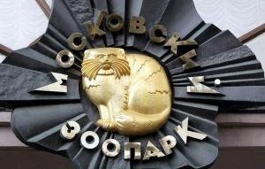 na territorii moskovskogo zooparka zarabotal muzei На территории Московского зоопарка заработал музей
