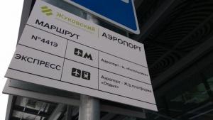 aeroekspress v jukovskii poka ne planiruetsya Аэроэкспресс в Жуковский пока не планируется