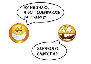 chislo vyezjayushih za granicu na novyi god snizilos na 15 procentov Число выезжающих за границу на Новый год снизилось на 15 процентов