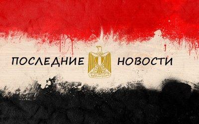 vopros o srokah otkrytiya egipta ostaetsya otkrytym Вопрос о сроках открытия Египта остается открытым