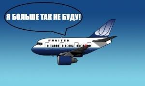 yunaited eirlains poobeshala bolshe ne vygonyat passajirov «Юнайтед Эйрлайнс» пообещала больше не выгонять пассажиров