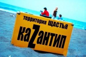 krym zadumalsya o vozrojdenii kazantipa Крым задумался о возрождении «Казантипа»