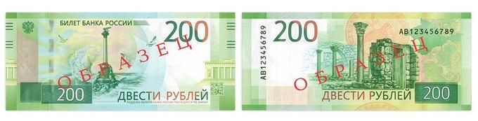 cb rf predstavil novye banknoty 2 ЦБ РФ представил новые банкноты