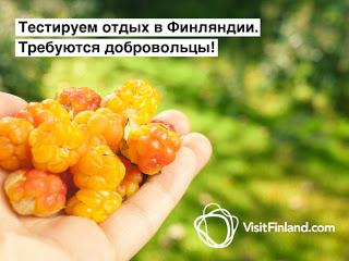 400 dobrovolcev testiruyut otdyh v strane tysyach ozer  400 добровольцев тестируют отдых в стране тысяч озер!