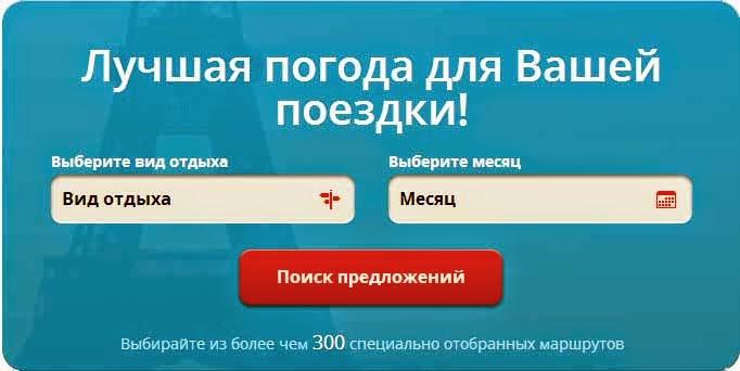 Travelpogoda ru priglashaet oznakomitsya s novym konceptom VIP puteshestvii Travelpogoda.ru приглашает ознакомиться с новым концептом VIP путешествий