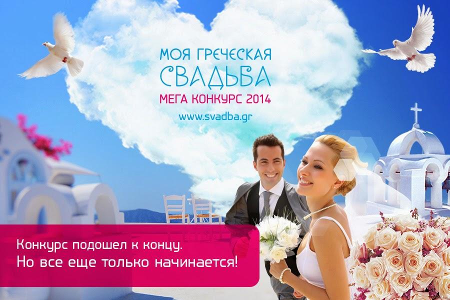 ceremoniya nagrajdeniya pobeditelei mega konkursa «moya grecheskaya svadba» 2014 Церемония награждения победителей Мега Конкурса «Моя греческая свадьба» 2014