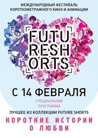 festival Future Shorts doshel do moskvy Фестиваль Future Shorts дошел до Москвы