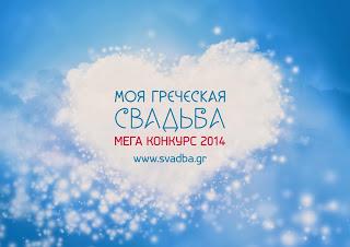 mega konkurs «moya grecheskaya svadba» startoval 2 Мега Конкурс «Моя греческая свадьба» стартовал