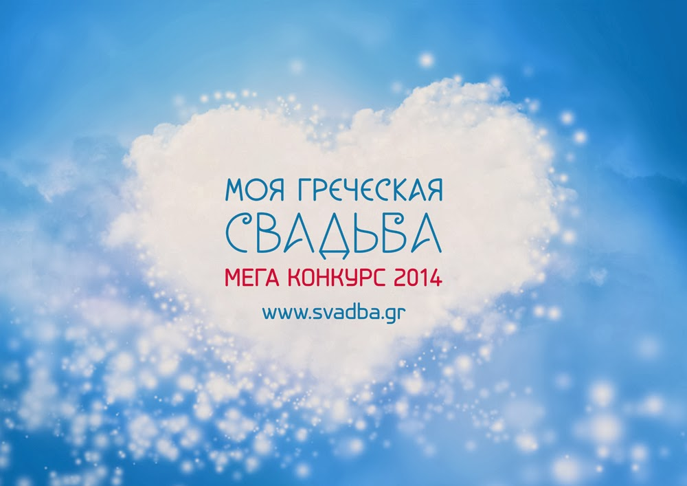 megakonkurs «moya grecheskaya svadba» 10 dnei do starta golosovaniya 4 МегаКонкурс «Моя греческая свадьба»: 10 дней до старта голосования.