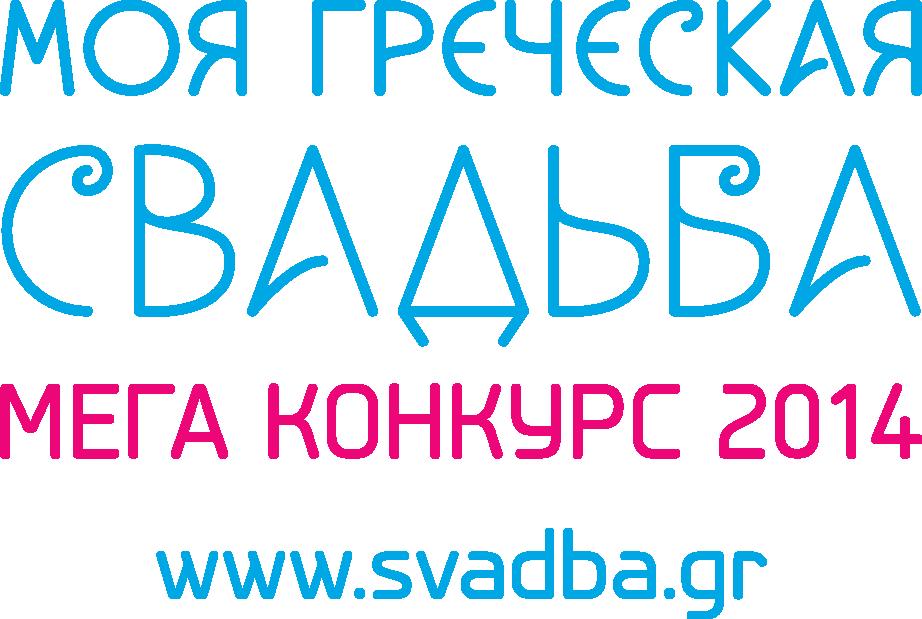 megakonkurs «moya grecheskaya svadba» 10 dnei do starta golosovaniya 6 МегаКонкурс «Моя греческая свадьба»: 10 дней до старта голосования.