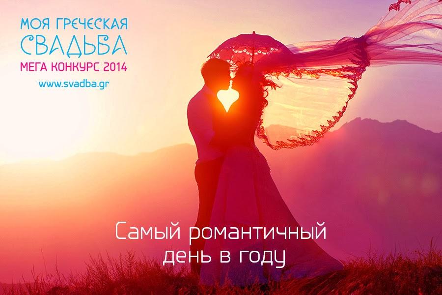 megakonkurs «moya grecheskaya svadba» den vseh vlyublennyh Мегаконкурс «Моя греческая свадьба»: день всех влюбленных